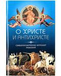 О Христе и антихристе. Священномученик Ипполит Римский