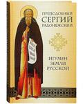 Преподобный Сергий Радонежский. Игумен земли Русской