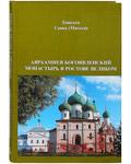 Авраамиев Богоявленский монастырь в Ростове Великом. Епископ Савва (Михеев)