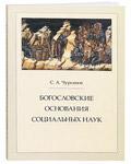 Богословские основания социальных наук. С. А. Чурсанов