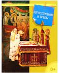 Богослужения и требы