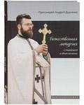 Божественная литургия с переводом и объяснениями. Протоиерей Андрей Дудченко