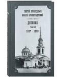 Дневник. Том 13-й. 1867-1868. Святой праведный Иоанн Кронштадтский