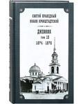 Дневник. Том 19-й. 1874-1876. Святой праведный Иоанн Кронштадтский