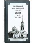 Дневник. Том 9-й. 1865-1866. Святой праведный Иоанн Кронштадтский