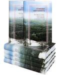 Стопами миссионера. Труды Дионисия (Хитрова), епископа Якутского, а затем Уфимского, на миссионерском поприще. Комплект в 6-ти томах