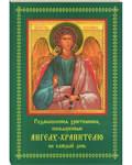 Размышления христианина, посвященные  Ангелу - Хранителю на каждый день