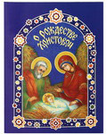 О Рождестве Христовом