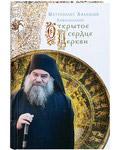 Открытое сердце Церкви. Митрополит Афанасий Лимасольский