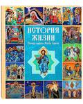 История жизни Господа нашего Иисуса Христа