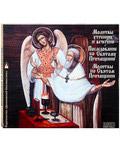 Диск (MP3) Молитвы утренние и вечерние. Последование ко Святому Причащению. Молитвы по Святом Причащении. Продолжительность: 2 часа 20 минут