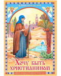 Хочу быть христианином. Житие святителя Епифания Кипрского