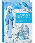 Царица моя Преблагая. Книга о Пресвятой Богородице. Карманный формат