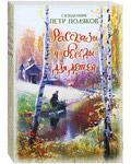 Рассказы и беседы для детей. Священник Петр Поляков