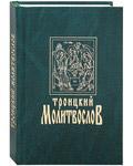 Троицкий Молитвослов. Русский шрифт