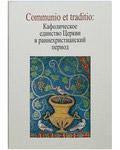 Communio et traditio: Кафолическое единство Церкви в раннехристианский период