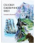 Сказки Ежевичной феи. Елизавета Жданова