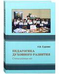 Педагогика духовного развития. Статьи разных лет. Л. В. Сурова