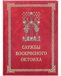 Воскресные службы Октоиха. Для приходского клироса. Сост. Е. Кустовский