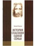 История спасения одной семьи. Валерий Геворков