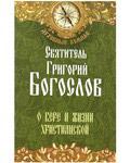 О вере и жизни христианской. Святитель Григорий Богослов