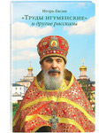 Труды игуменские и другие рассказы. Игорь Евсин