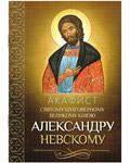 Акафист святому благоверному великому князю Александру Невскому