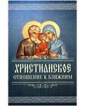 Христианское отношение к ближним