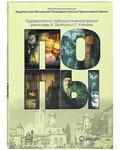 ���� (DVD) ����. �������������-���������������� �����. �������� �. �������� � �. �������