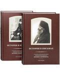 История в письмах из архива священномученика архиепископа Рижского Иоанна (Поммера). В 2-х томах