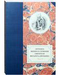 Летопись жизни и служения cвятителя Филарета (Дроздова), митрополита Московского. Том 4. 1839-1844 гг
