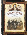 Письма с Афона в Россию (XIX - начало XX века)