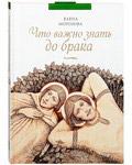 Что важно знать до брака. Елена Морозова