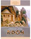 Святая гора Афон. Краткое повествование