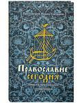 Православие сегодня. Записки приходского священника. Протоирей Иоанн Гончаров
