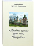 Просвети одеяние души моея, Светодавче... Протоиерей Артемий Владимиров