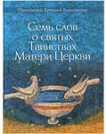 Семь слов о Таинствах Матери Церкви. Протоиерей Артемий Владимиров