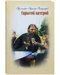 Скрытой камерой. Беседы с детьми. Протоиерей Артемий Владимиров
