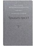 Тридцать три и 1. Сборник стихов. Протоиерей Артемий Владимиров