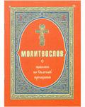 Молитвослов с правилом ко Святому Причащению. Русский шрифт