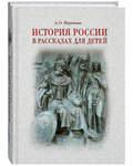 История России в рассказах для детей. А. О. Ишимова