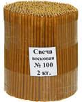 Свечи церковные воскосодержащие (50% воска) № 100, 2кг (500 шт. в пачке, размер свечи 155 х 5,7 мм)