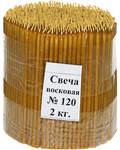 Свечи церковные воскосодержащие (50% воска) № 120, 2кг (600 шт. в пачке, размер свечи 150 х 5,4 мм)