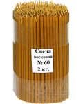 Свечи церковные воскосодержащие (50% воска) № 60, 2кг (300 шт. в пачке, размер свечи 200 х 6,7 мм)