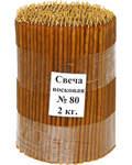 Свечи церковные воскосодержащие (50% воска) № 80, 2кг (размер свечи 180 х 6,1 мм)