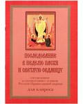Последование в Неделю Пасхи и Светлую седмицу, составленное в соответствии с уставом Русской Православной церкви. Для клироса