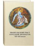 Евангельский текст в русской литературе XII-XXI веков