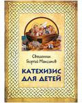 Катехизис для детей. Священник Георгий Максимов