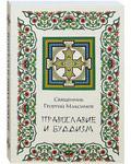 Православие и буддизм. Священник Георгий Максимов
