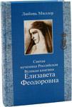 Святая мученица Российская Великая княгиня Елизавета Федоровна . Л.Миллер